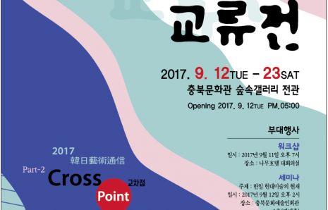 "KOREA / JAPAN Art Communications Part 2 ""Cross Point"""