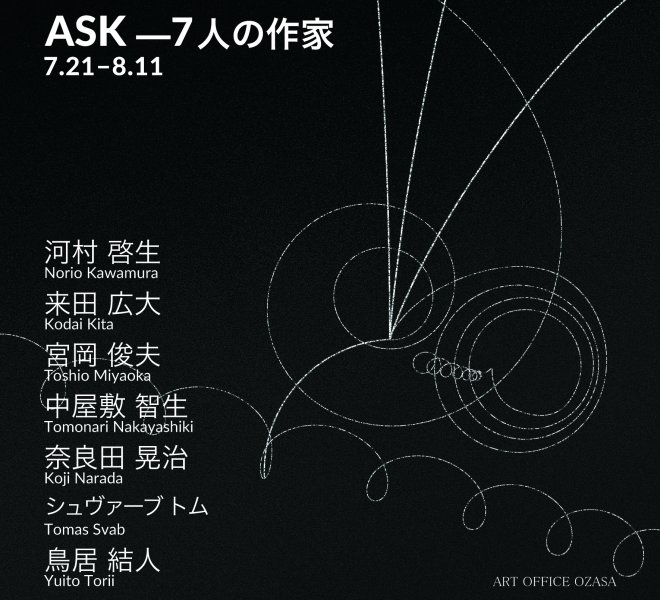 ASK—7 Artists Exhibition (front)