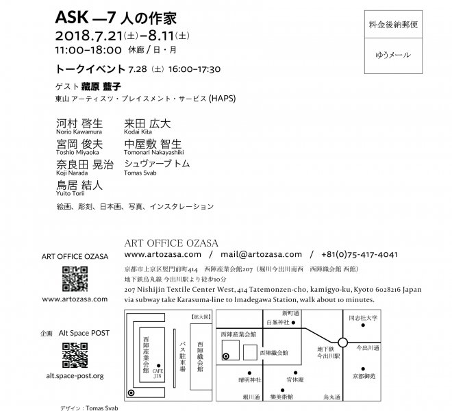 ASK—7 Artists Exhibition (rear)