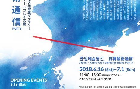 Japan / Korea Art Communications Part 3